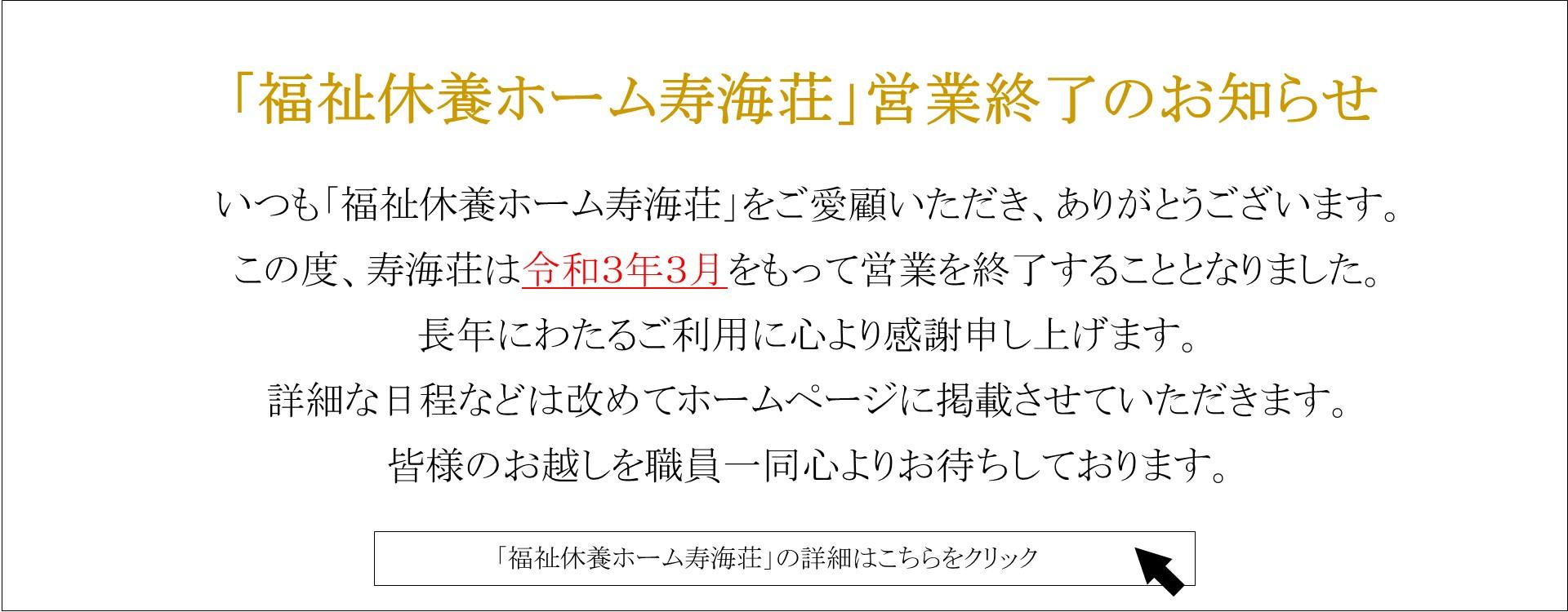 社会福祉法人 山形県社会福祉事業団